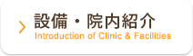 設備・院内紹介Introduction of Clinic & Facilities